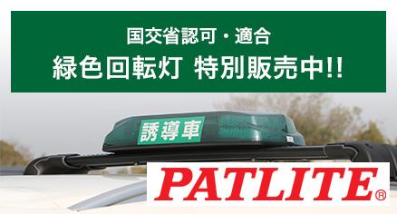 パトライト PATLITE