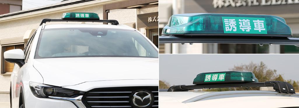 新型緑パトライト